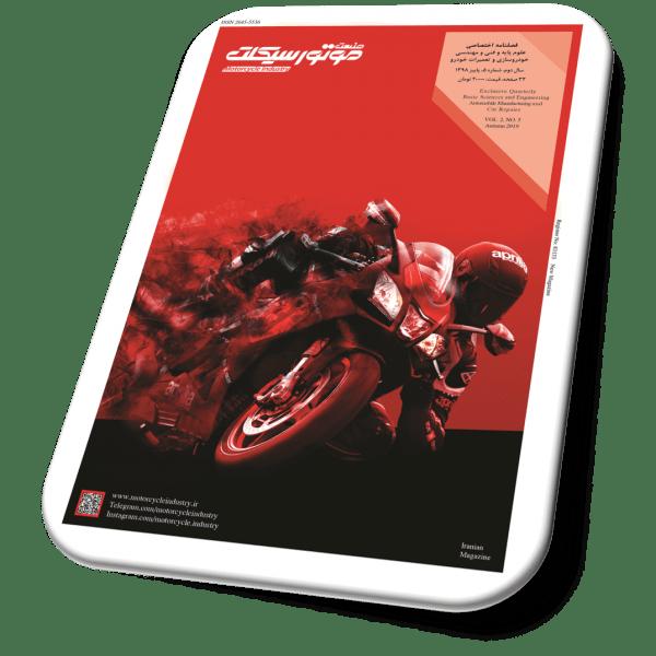 مجله صنعت موتورسیکلت شماره 5