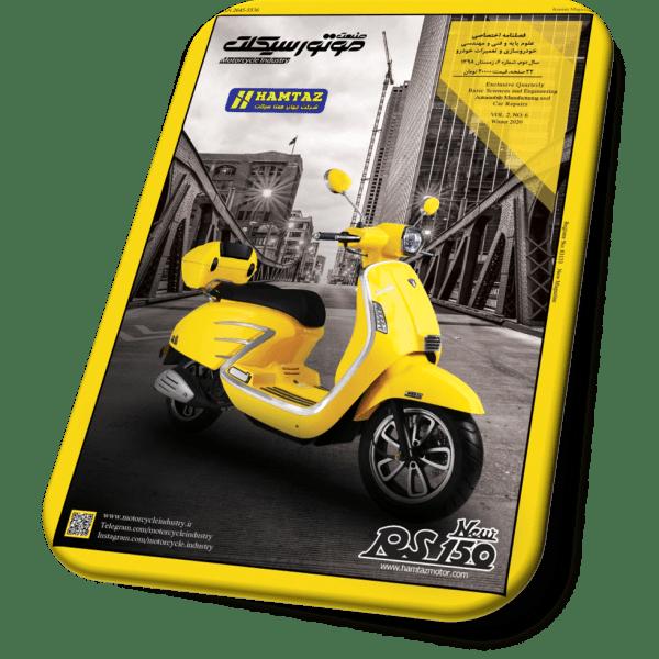 مجله صنعت موتورسیکلت شماره 6