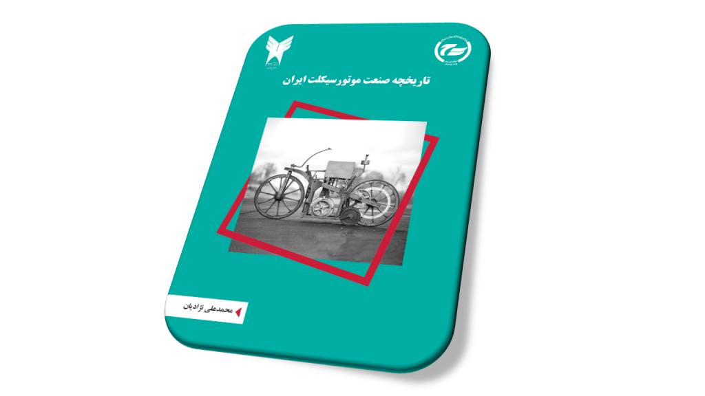 کتاب تاریخچه صنعت موتورسیکلت ایران